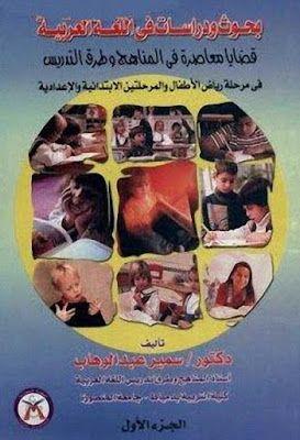 بحوث ودراسات في اللغة العربية سمير عبدالوهاب Pdf Books Book Cover Baseball Cards
