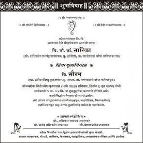 wedding invitation card wording