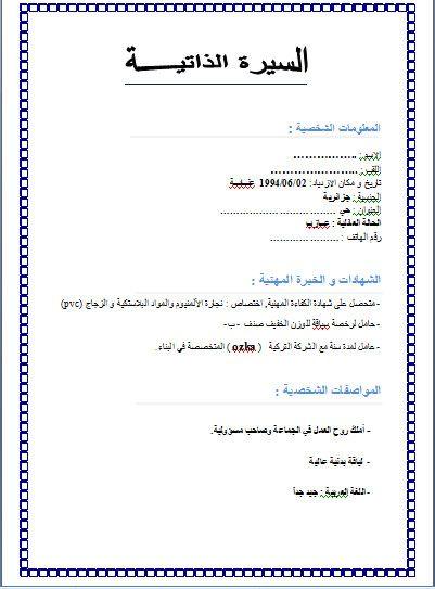 Image Result For تنزيل نموذج السيرة الذاتية بالعربي Free Cv Template Word Cv Template Word Cv Words