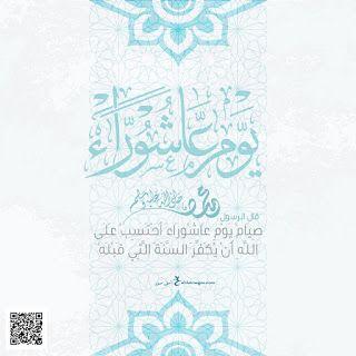 صور يوم عاشوراء 2019 بطاقات تهنئة العاشر من محرم 1441 Muharram Image Day