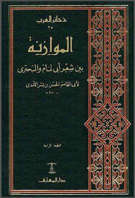 الموازنة بين شعر أبي تمام والبحتري الحسن بن بشر الآمدي Pdf Internet Archive Books Free Download Pdf Islamic Teachings