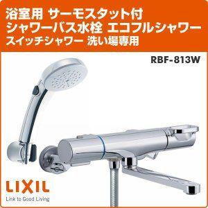 浴室用 サーモスタット付シャワーバス水栓 エコフルシャワー スイッチ