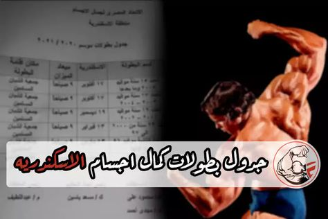 جدول بطولات كمال اجسام وفيزيك محافظه الاسكندريه لعام 2020 2021 Bodybuilding Movie Posters Alexandria