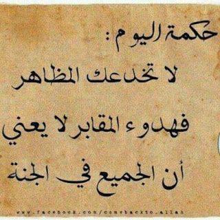 كوكتيل صور مكتوب عليها كلام عن الحياة كلمات عن الحياة مكتوبة على صور معبرة حكم عن الحياة والدنيا مع صو Islamic Love Quotes Wisdom Quotes Life Wisdom Quotes