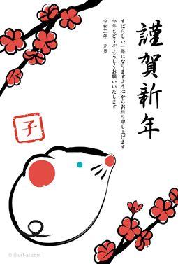 年賀状 子年】墨絵風のネズミの張子と梅の花のイラスト , 年賀状