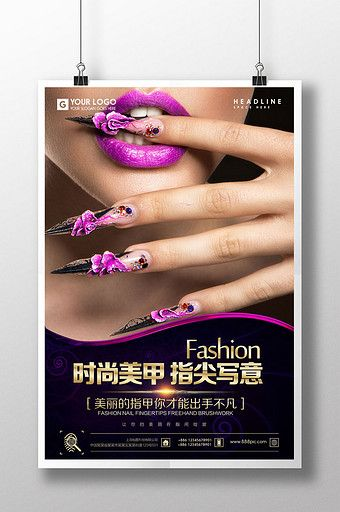 Fashion Nail Art Fingertips Freehand Poster Design Psd Free Download Pikbest Fashion Nails Art Poster Design Poster Design