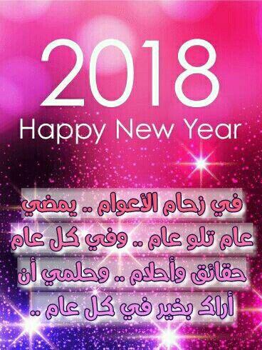 سنة ميلادية سعيدة Happy New Happy New Year Happy