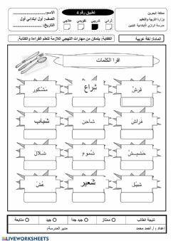 التطبيق رقم4 في اللغة العربية Language Arabic Grade Level 1 School Subject لغة عربية Main Content قراءة Other Worksheets Online Workouts Online Activities