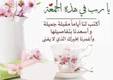 صور دعاء يوم الجمعه جديده عالم الصور Islamic Messages Islam Facts Islamic Pictures