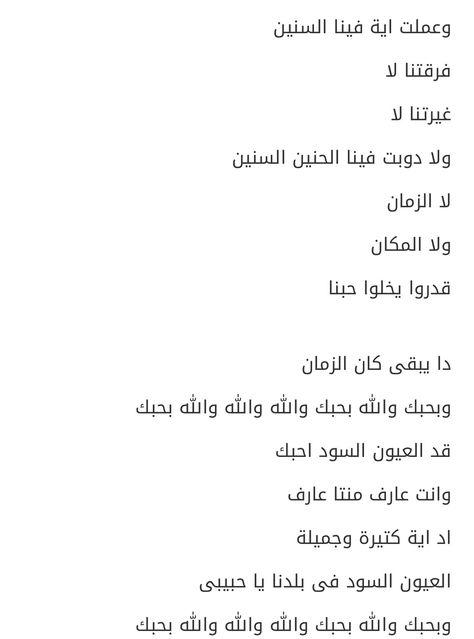 وردة الجزائرية العيون السود Math Math Equations