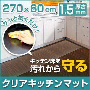キッチンマット 拭ける 270 60 防水 撥水 滑り止め ビニール クリア