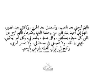 335 Images About Ambanat رمضان On We Heart It See More About Ambanat يارب And د ع اء Quotes We Heart It Arabic Quotes