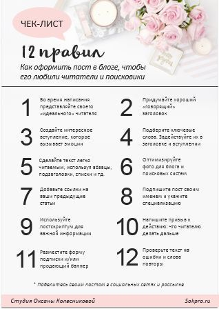 Skachat Chek List Odnoklassniki Planirovshik Bloga Planirovshiki