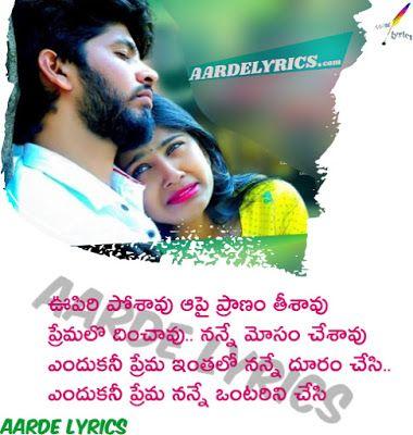 Oopiri Posave Song Lyrics From Village Strikers Oopiri Posave 2020 Telugu Private Album Aarde Lyrics In 2020 Songs Lyrics Song Lyrics