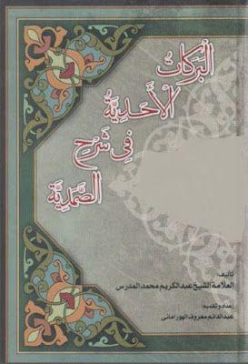 دراسات في قواعد اللغة العربية الجزء الرابع عبد المهدي مطر Pdf Arabic Calligraphy