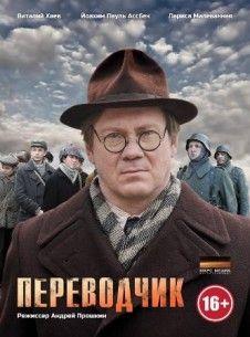 Serial Perevodchik Smotret Onlajn Besplatno Vse Serii Serialy