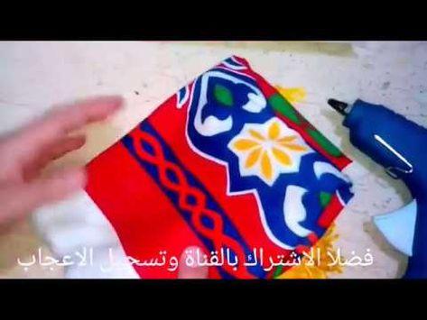 كفر علبة مناديل بدون خياطة وشكلة تحفة اعمال يدوية سهلة وبسيطة Youtube Ramadan Crafts Ramadan Decorations Crochet Stitches Video