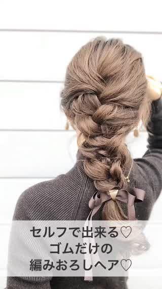 ゴムだけで編みおろしヘア 編み込みのやり方は ブレードのアップ