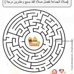 قصص عن الصيام مكتوبة للاطفال قصة فضل الصوم بالعربي نتعلم Arabic Kids Stories For Kids Kids