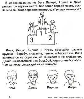 Logicheskie Zadachi Dlya Detej 7 8 Let S Otvetami 2 Tis Zobrazhen Znajdeno V Yandeks Zobrazhennyah Kids Word Search Puzzle Auma