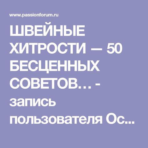ЛОСКУТНОЕ ШИТЬЕ. ЖУРНАЛ - запись пользователя Octyabrina66