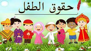 حق ق و واجبات الطفل الجزائري 2019 2020 Recherche Google Fictional Characters Character Blog Posts