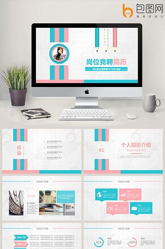 Fashion Color Position Job Biography Personal Profile Ppt Template
