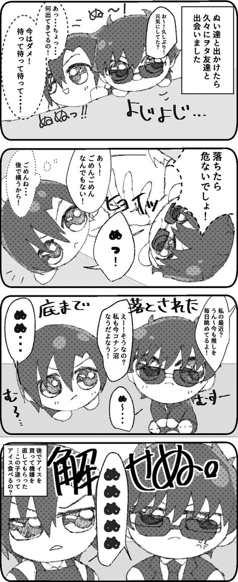 前田杏子 納棺師は右固定 anko png さんの漫画 16作目 ツイコミ 仮 コナン 夢 漫画 マンガ