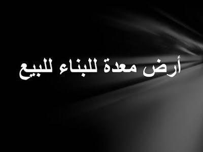 عقارات سوريا ارض معدة للبناء للبيع في الخالدية حمص سوريا Land For Sale Lockscreen