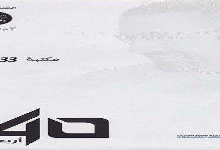 أربعون 40 أحمد الشقيري Pdf 2 Books Math Movie Posters