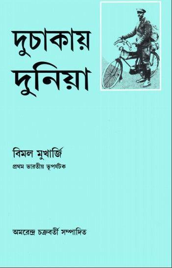 Duchakay Duniya Bimal Mukherjee Reading Library Books To Read