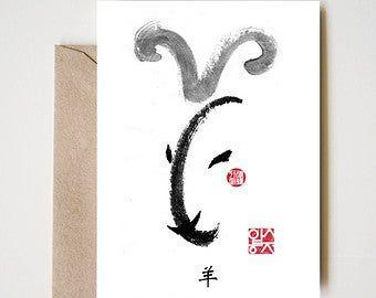 Year of Dog Zodiac Card Chinese Letters inspired Symbolic Animal Sumi-e painting Ink Illustration New Year B/&W Illustration