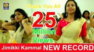 Entammede Jimikki Kammal Lyrics With English Meaning Malayalam Song Translation Of Entammede Jimikki Kammal Lyrics In Eng Dance Video Song Film Song Songs