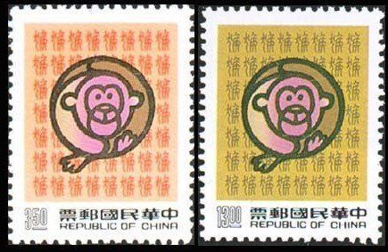 Taiwan Stamps : 1991, Taiwan stamps TW S299 Scott 2828-9 year Monkey Zodiac, MNH-VF, flesh dealer stocks by Great Wall Bookstore, Las Vegas. $2.51. To promote leisure activities and to coincide with the occasion of the convocation of the Federation de International de Camping et de Caravaning which had its 1991 Rally at Fulung Beach on the northeast coast of Taiwan from September 27 to October 5, 1991, this Directorate released a set of Outdoor Activities Postage ...