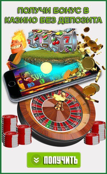 Онлайн казино с приветственным бонусом без депозита бесплатно играть в страшные карты