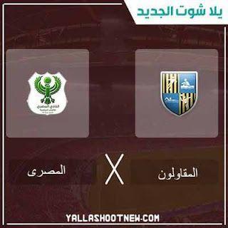 مشاهدة مباراة المقاولون العرب والمصرى بث مباشر اليوم 19 02 2020 فى كأس مصر In 2020 Incoming Call Screenshot Incoming Call