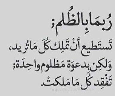 ادعية المظلوم علي الظالم مستجابة بإذن الله Arabic Calligraphy Image Google Images