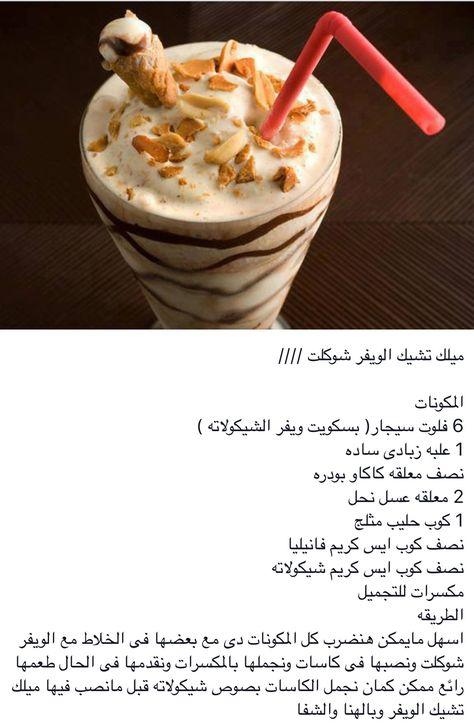 ميلك شيك الويفر شوكلت Coffee Drink Recipes Coffee Recipes Food Receipes