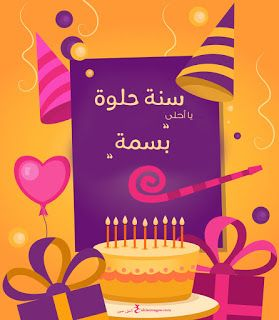 بطاقات عيد ميلاد بالاسماء 2020 تهنئة عيد ميلاد سعيد مع اسمك Happy Birthday Wishes Cards Happy Birthday Frame Happy Birthday Fun