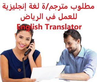 وظائف شاغرة في السعودية وظائف السعودية مطلوب مترجم ة لغة إنجليزية للعمل في Marketing Sales Representative Online