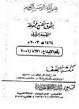 تحميل كتاب القرآن في سين وجيم Pdf تأليف مكتبة الصفا كامل مجانا Math Sheet Music Math Equations
