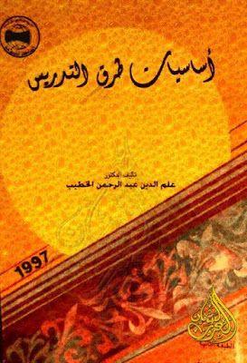 أساسيات طرق التدريس عبد الدين عبد الرحمن الخطيب Pdf Pdf