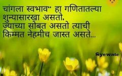 Good Morning Images for Whatsapp in Marathi Free Download
