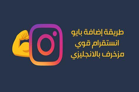 كيف تحصل على بايو انستقرام قوي بايو انستقرام مزخرف طريقة إضافة بايو انستقرام انجليزي جاهز Instagram Bio Bio Instagram