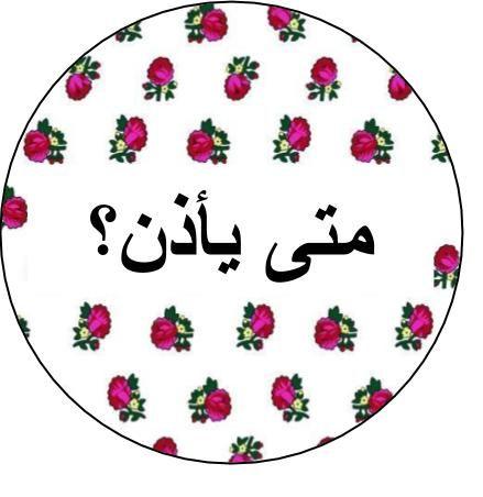 ثيمات رمضان Ramadan Crafts Ramadan Cards Ramadan Greetings