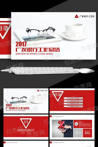 Guangfa Bank Credit Card Financial Management Debriefing Report Ppt Template Powerpoint Pptx Free Download Pikbest Powerpoint Word Powerpoint Powerpoint Templates