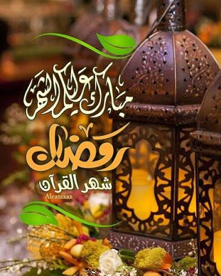 احلى صور شهر رمضان 2020 صور رمضان كريم Ramadan Kareem Pictures Ramadan Background Ramadan Kareem Decoration