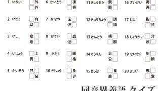 魚の難読漢字 とクイズプリント 小学生のための無料学習プリント素材 Origami Kids 難読 魚 クイズ