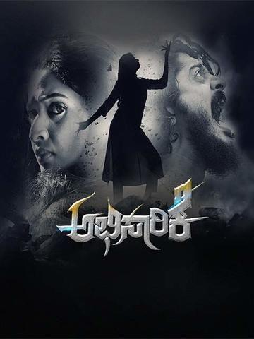 Abhisaarike 2018 Kannada Movie Watch Online Free Download Dvdrip Kannada Movies Streaming Movies New Movies 2018