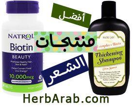 مدونة اي هيرب بالعربي افضل منتجات اي هيرب للشعر الجاف والدهني Shampoo Bottle Natrol Biotin Shampoo